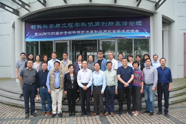 材料科学与工程学科协同创新高峰论坛在我校举办